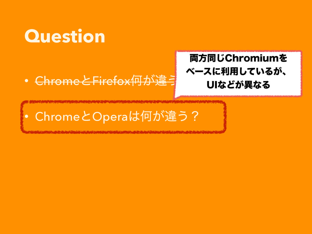 Question • ChromeͱFirefoxԿ͕ҧ͏ͷʁ • ChromeͱOpera...