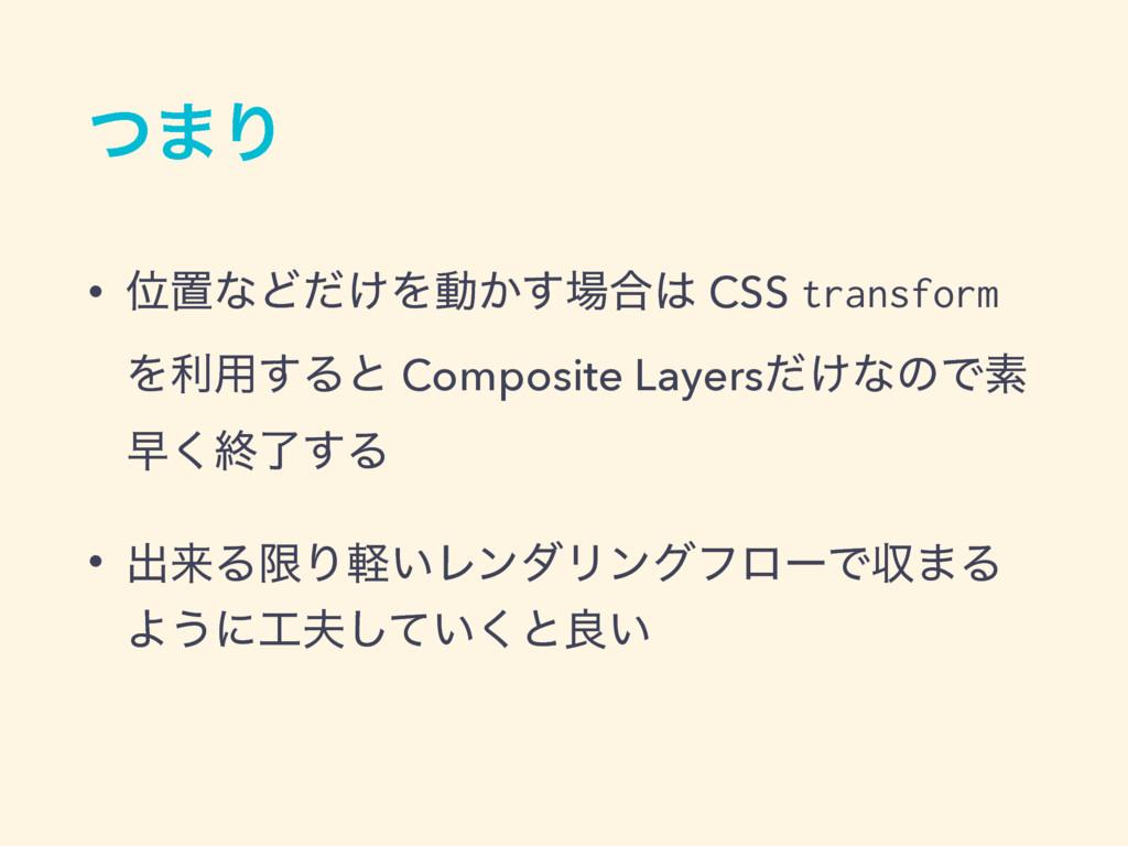 ͭ·Γ • ҐஔͳͲ͚ͩΛಈ͔͢߹ CSS transform Λར༻͢Δͱ Compos...