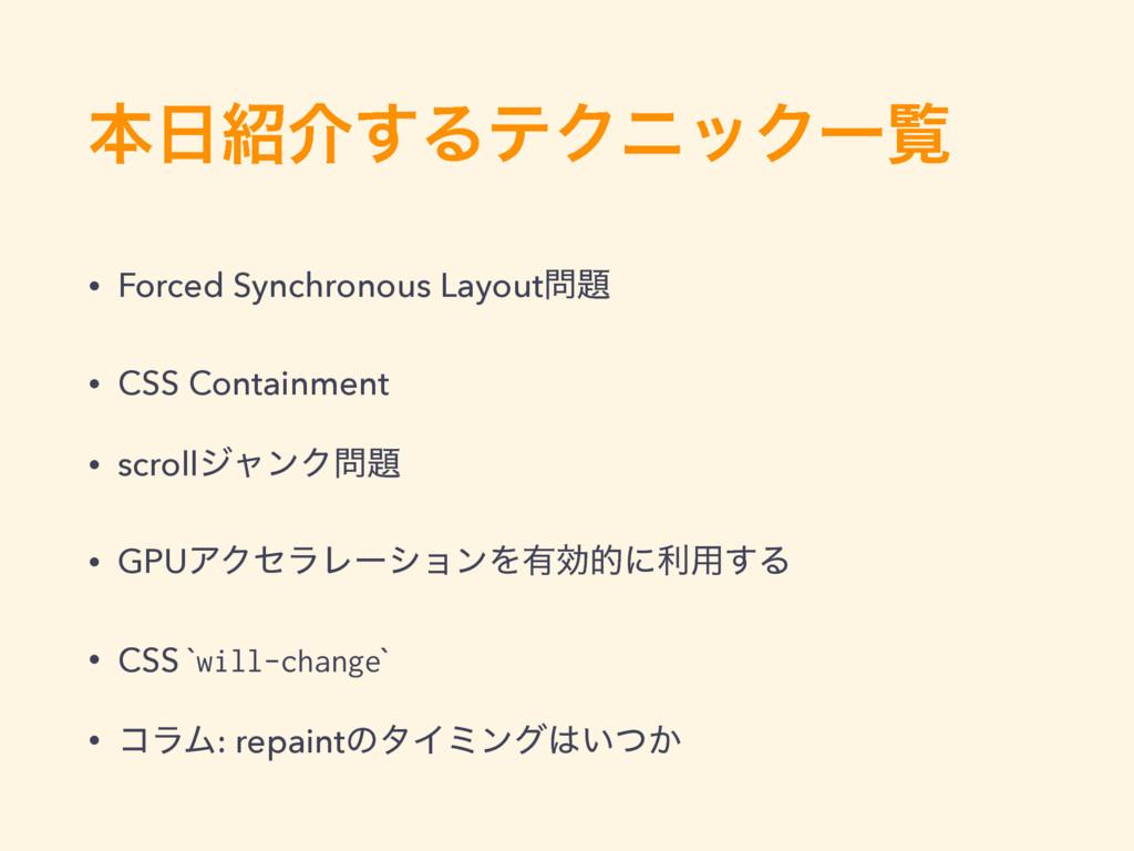 ຊհ͢ΔςΫχοΫҰཡ • Forced Synchronous Layout • C...