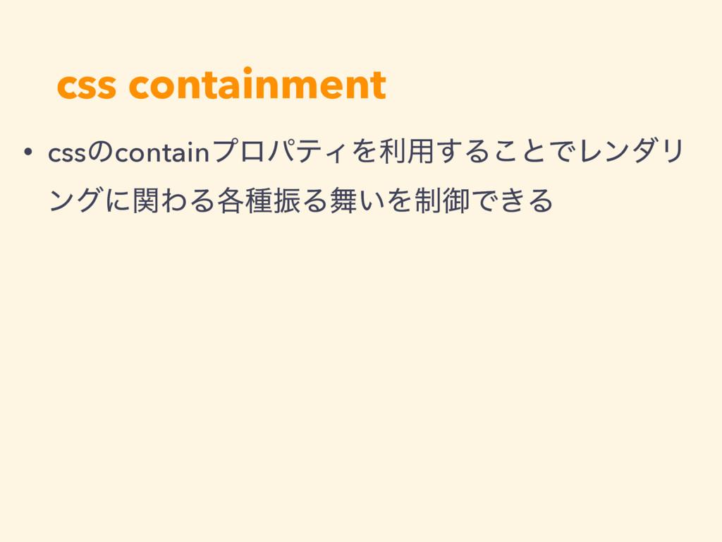 css containment • cssͷcontainϓϩύςΟΛར༻͢Δ͜ͱͰϨϯμϦ ...
