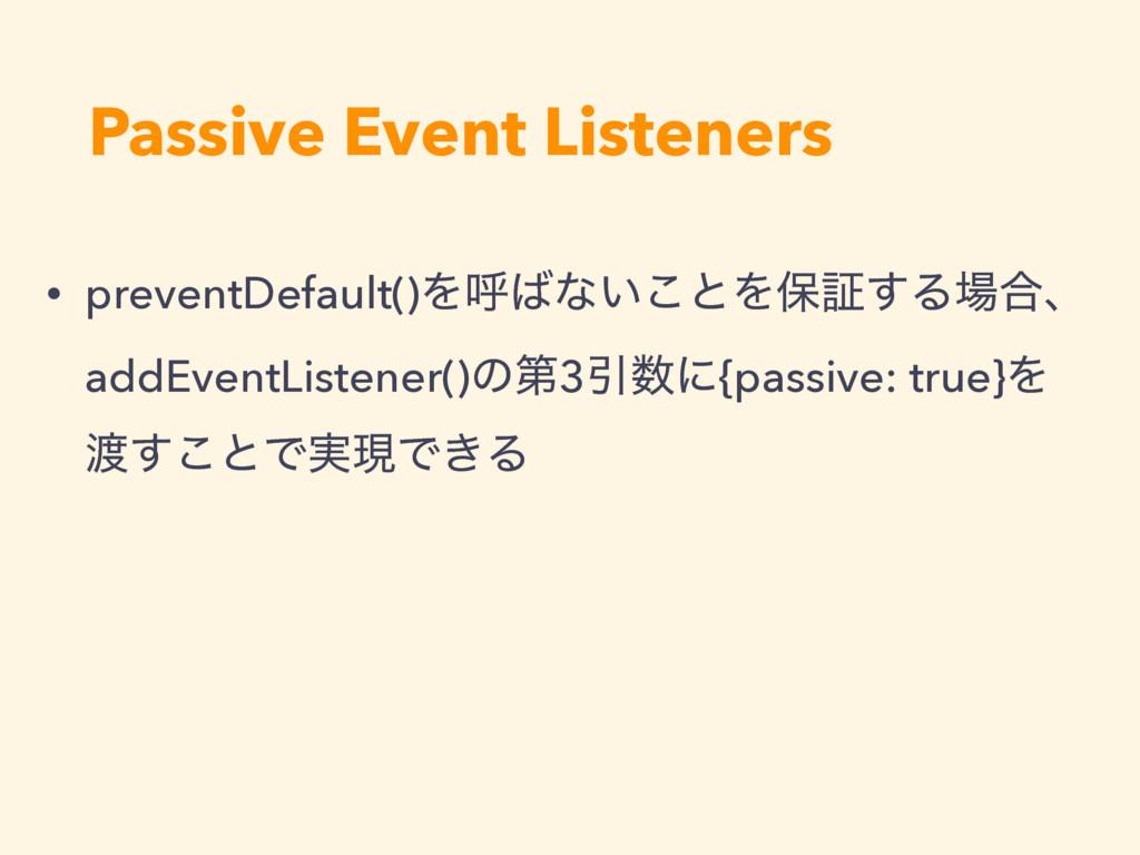Passive Event Listeners • preventDefault()Λݺͳ͍...