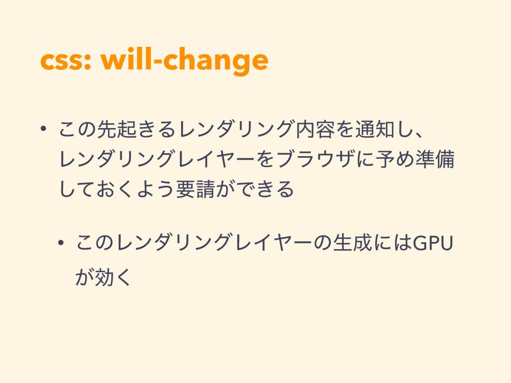 css: will-change • ͜ͷઌى͖ΔϨϯμϦϯά༰Λ௨͠ɺɹ ϨϯμϦϯάϨ...