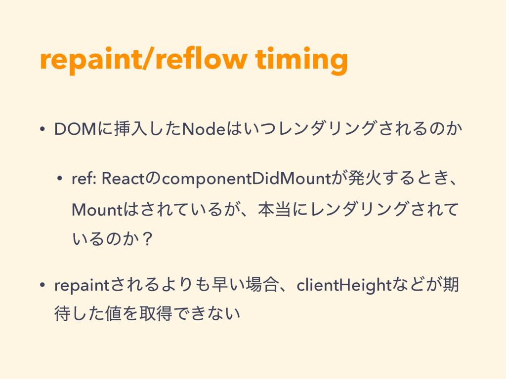 repaint/reflow timing • DOMʹૠೖͨ͠Node͍ͭϨϯμϦϯά͞ΕΔ...
