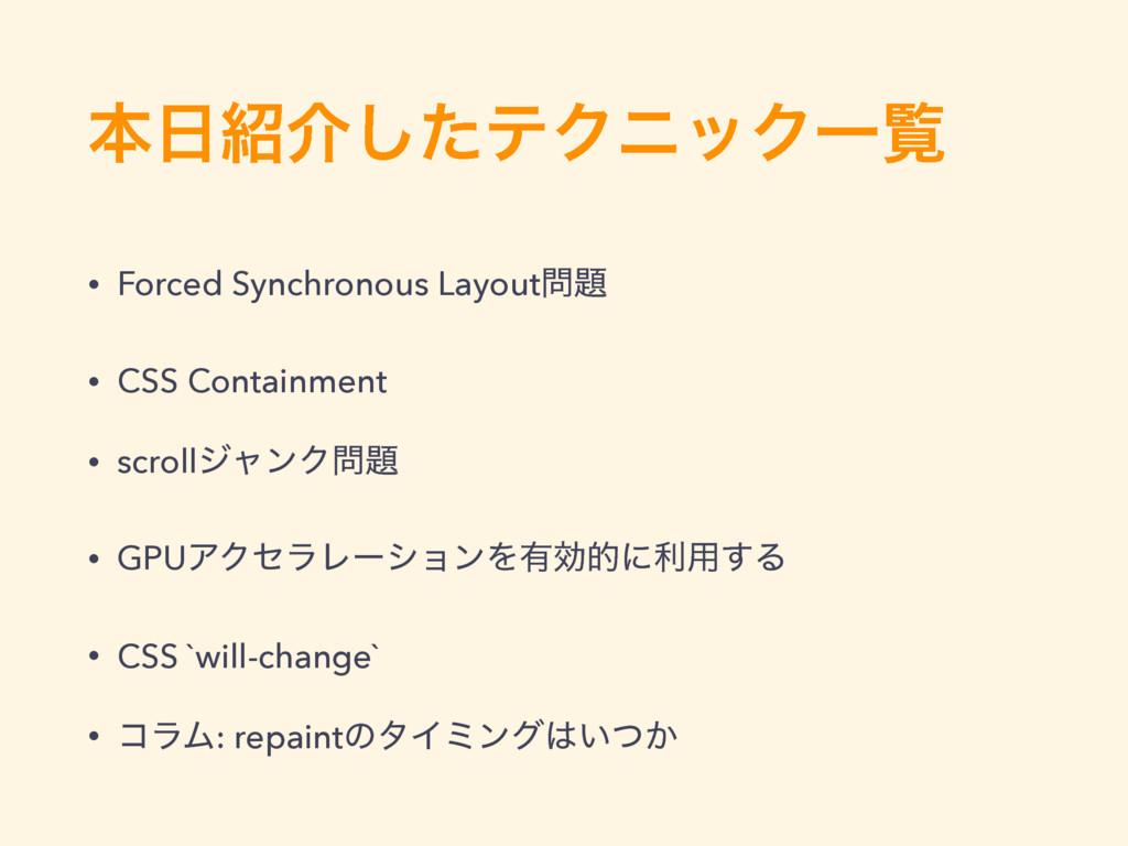ຊհͨ͠ςΫχοΫҰཡ • Forced Synchronous Layout • C...