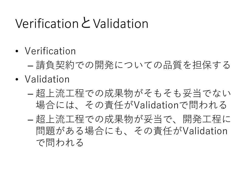 VerificationとValidation • Verification – 請負契約での...