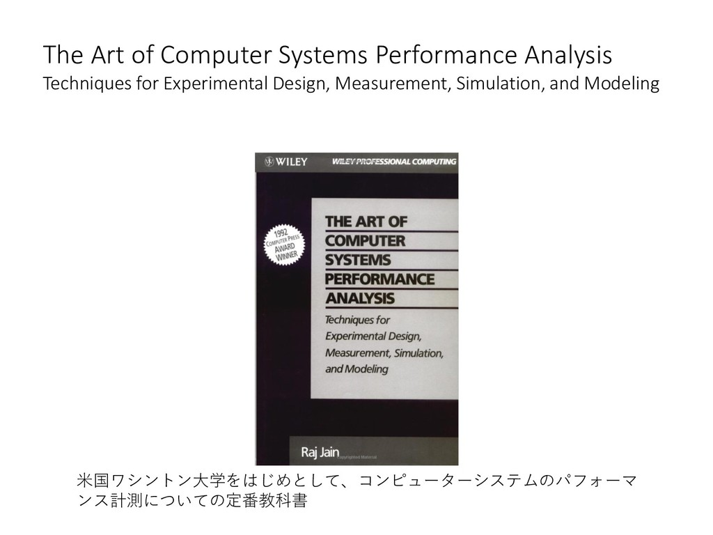 The Art of Computer Systems Performance Analysi...