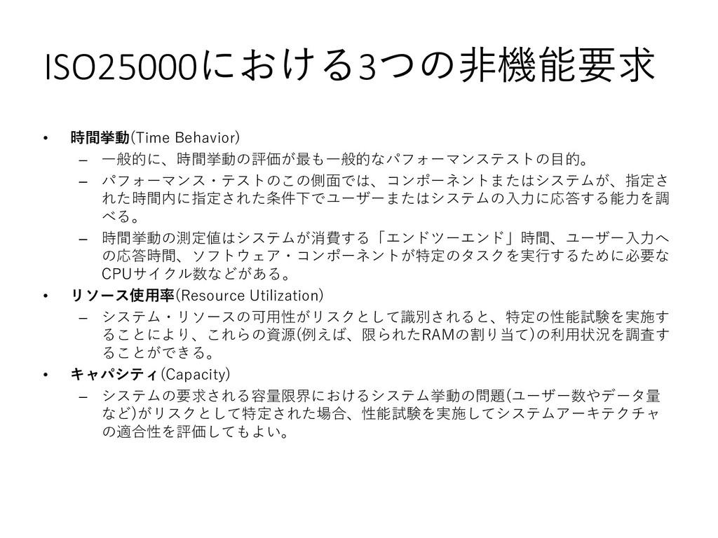 ISO25000における3つの非機能要求 • 時間挙動(Time Behavior) – 一般...