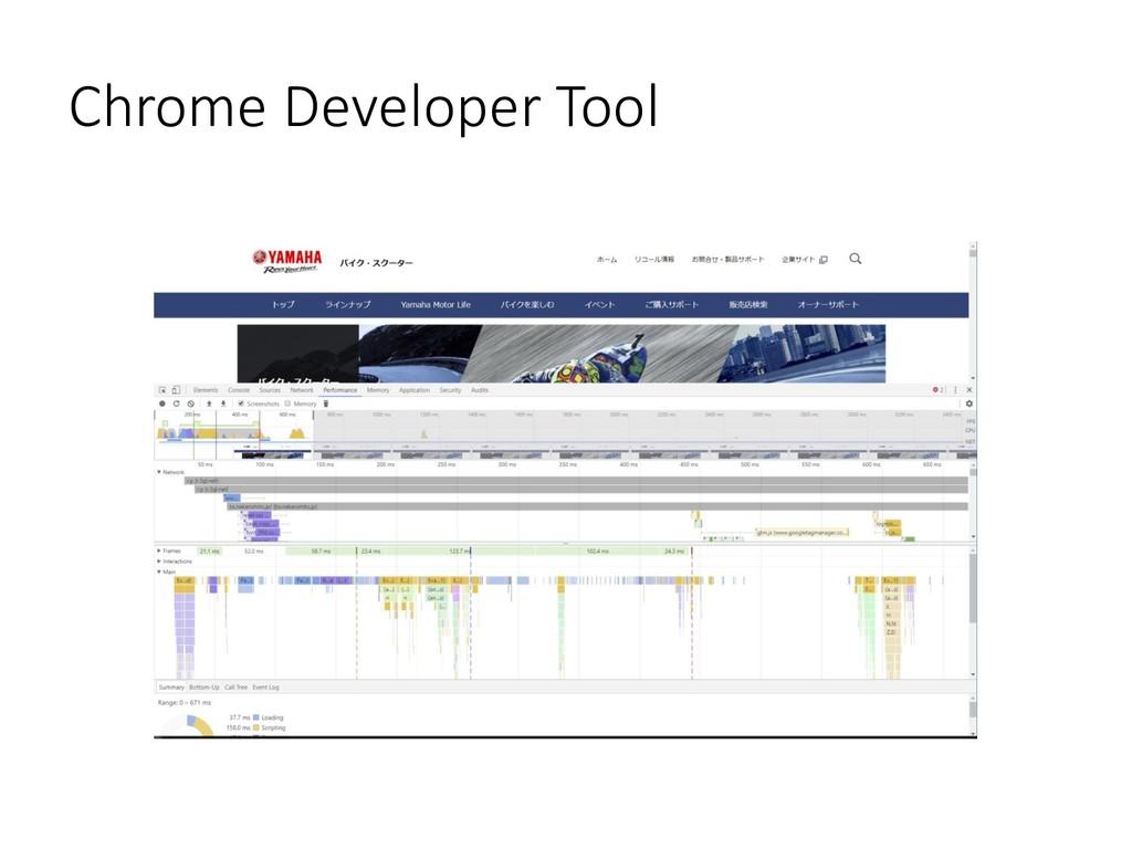 Chrome Developer Tool