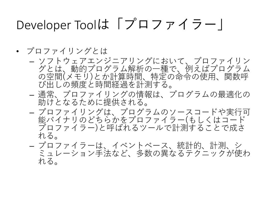 Developer Toolは「プロファイラー」 • プロファイリングとは – ソフトウェアエ...