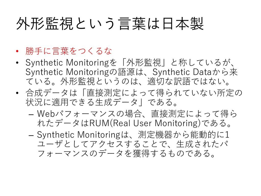 外形監視という言葉は日本製 • 勝手に言葉をつくるな • Synthetic Monitori...