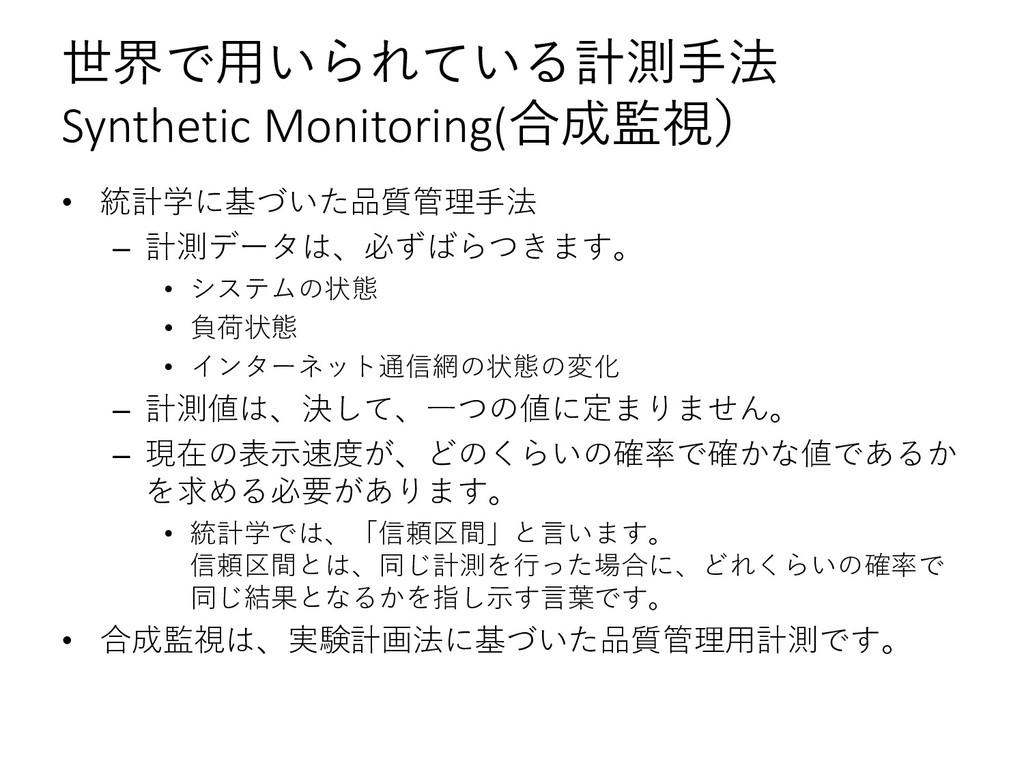 世界で用いられている計測手法 Synthetic Monitoring(合成監視) • 統計学...