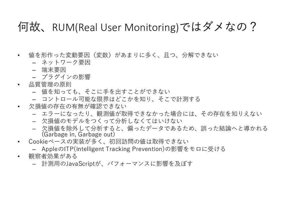 何故、RUM(Real User Monitoring)ではダメなの? • 値を形作った変動要...