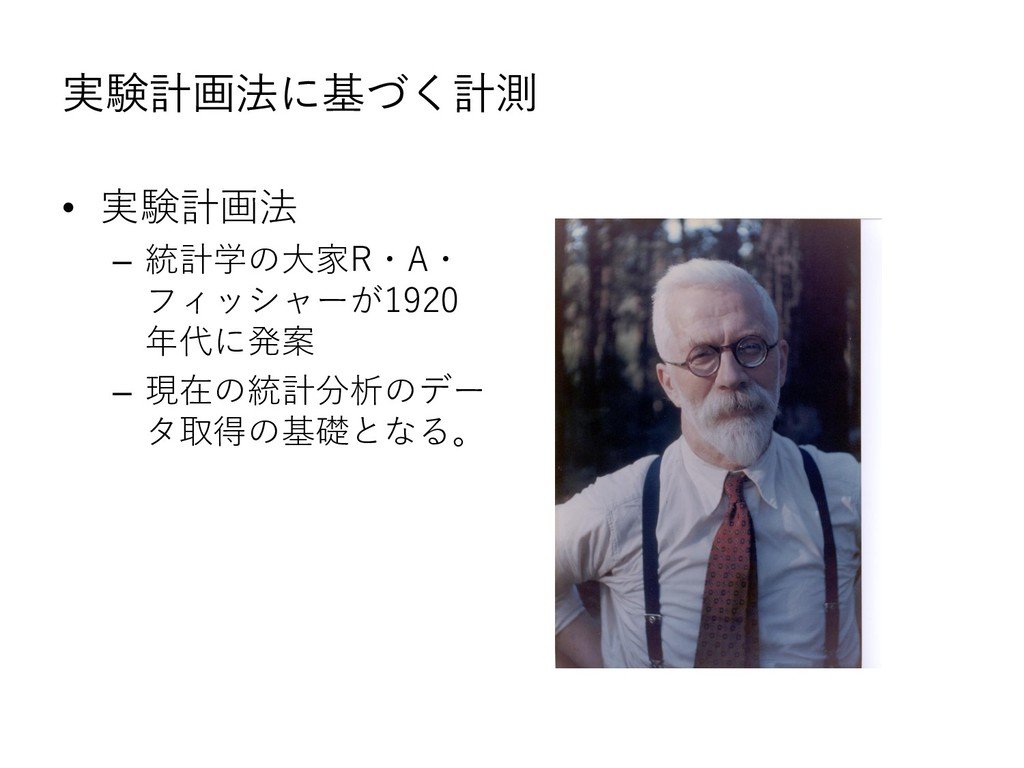 実験計画法に基づく計測 • 実験計画法 – 統計学の大家R・A・ フィッシャーが1920 年代...