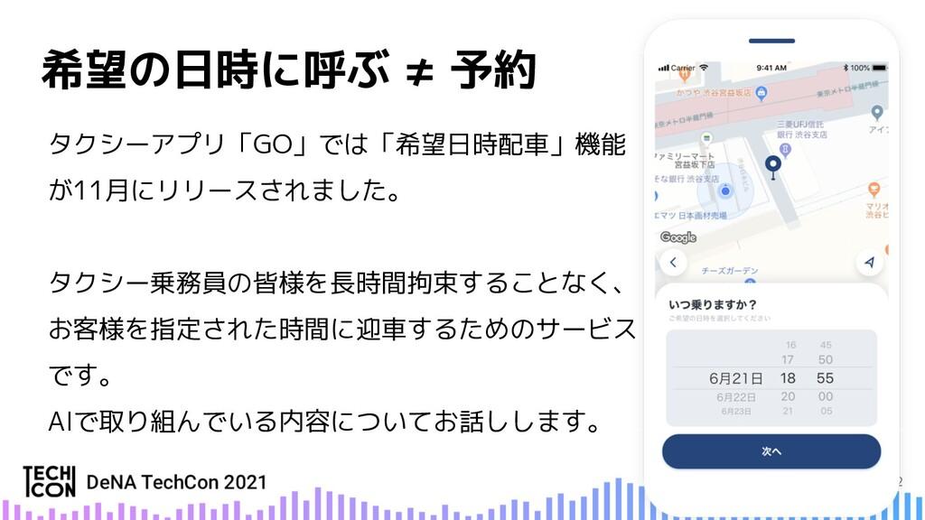 2 希望の日時に呼ぶ ≠ 予約 タクシーアプリ「GO」では「希望日時配車」機能 が11月にリリ...
