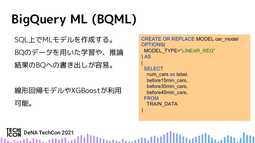 BigQuery ML (BQML) SQL上でMLモデルを作成する。 BQのデータを用いた学...