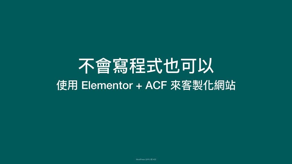 不會寫程式也可以 使⽤用 Elementor + ACF 來來客製化網站 WordPress ...