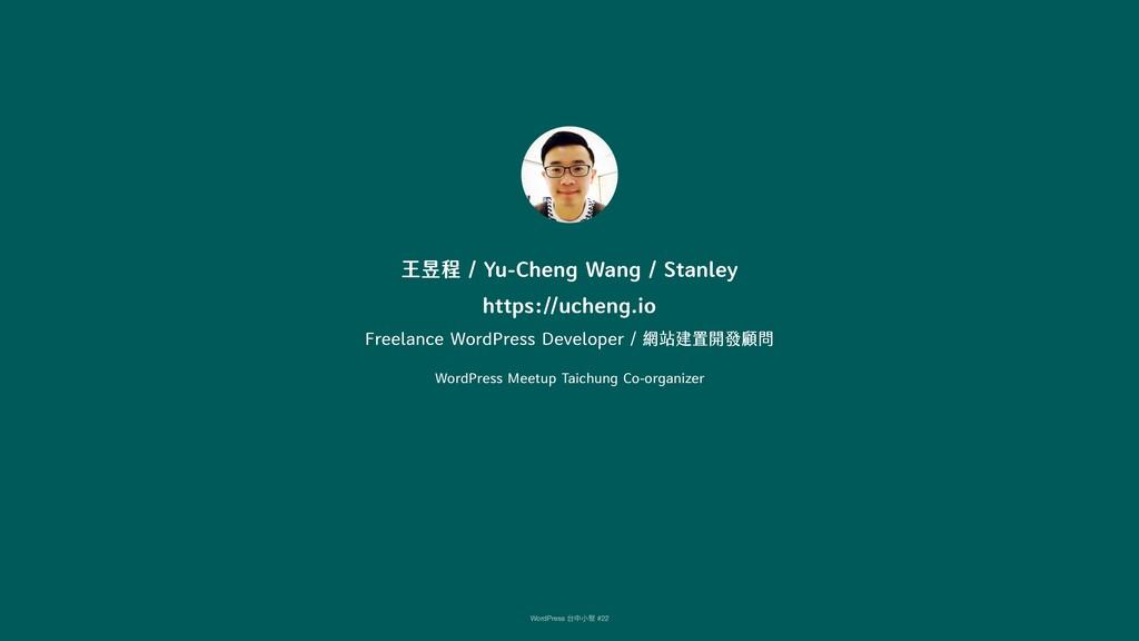 王昱程 / Yu-Cheng Wang / Stanley https://ucheng.i...