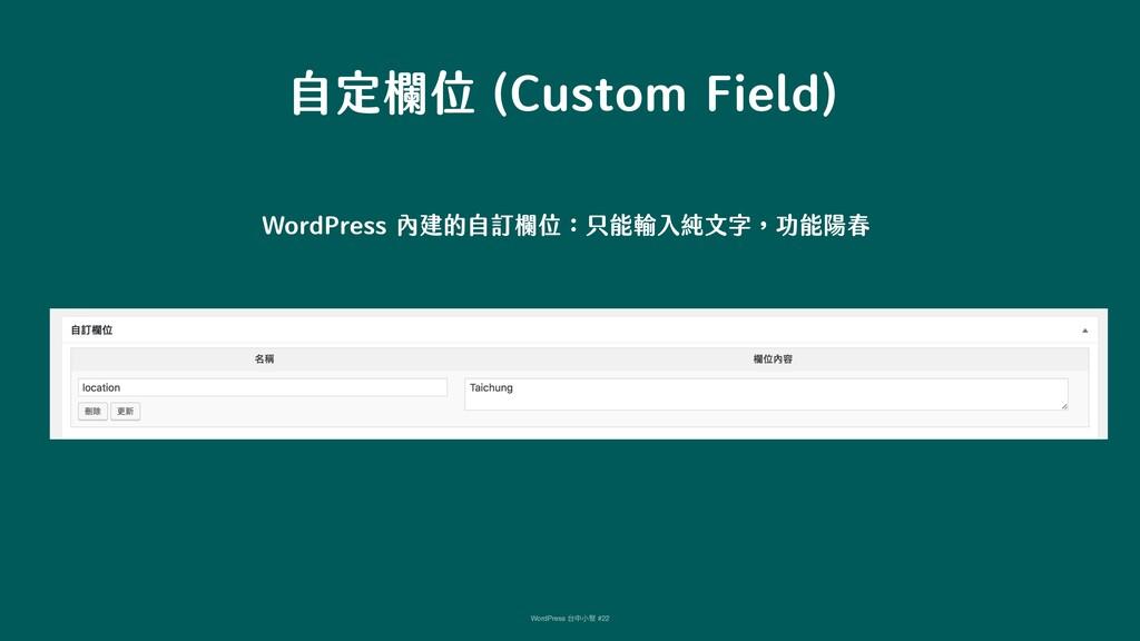 自定欄位 (Custom Field) WordPress 內建的自訂欄位:只能輸入純文字,功...