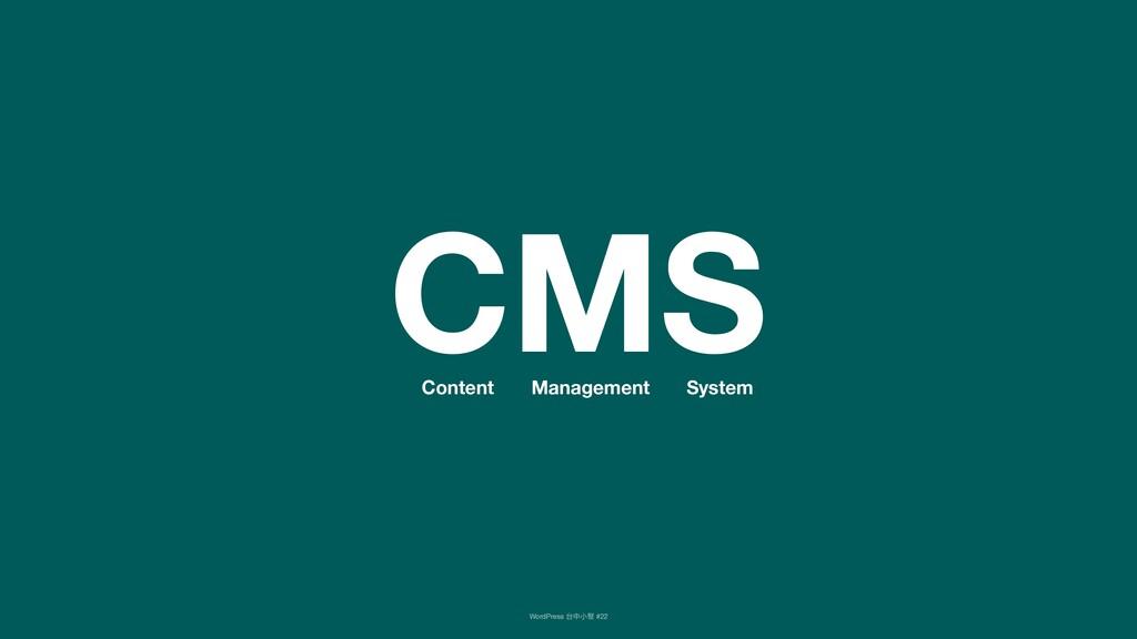 CMS Content Management System WordPress 台中⼩小聚 #...