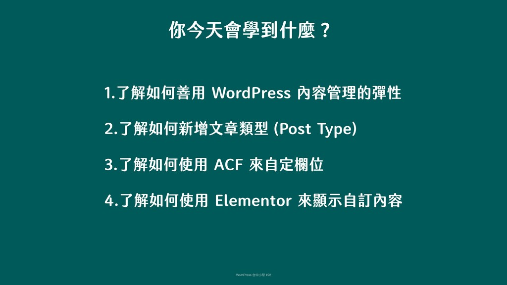 你今天會學到什麼? 1.了解如何善用 WordPress 內容管理的彈性 2.了解如何新增文...