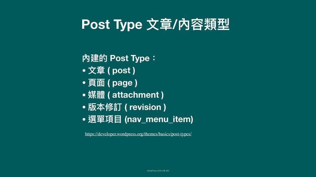 Post Type ⽂文章/內容類型 內建的 Post Type: •⽂文章 ( post )...