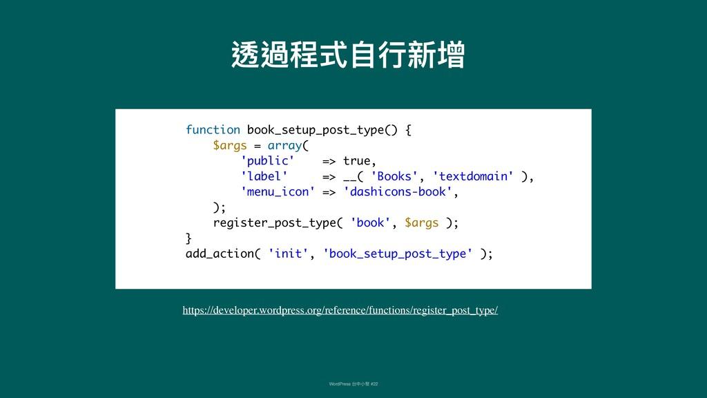 透過程式⾃自⾏行行新增 function book_setup_post_type() { $...