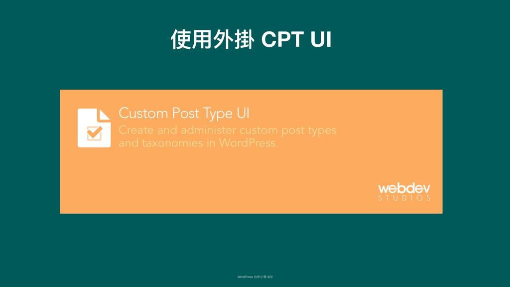 使⽤用外掛 CPT UI WordPress 台中⼩小聚 #22