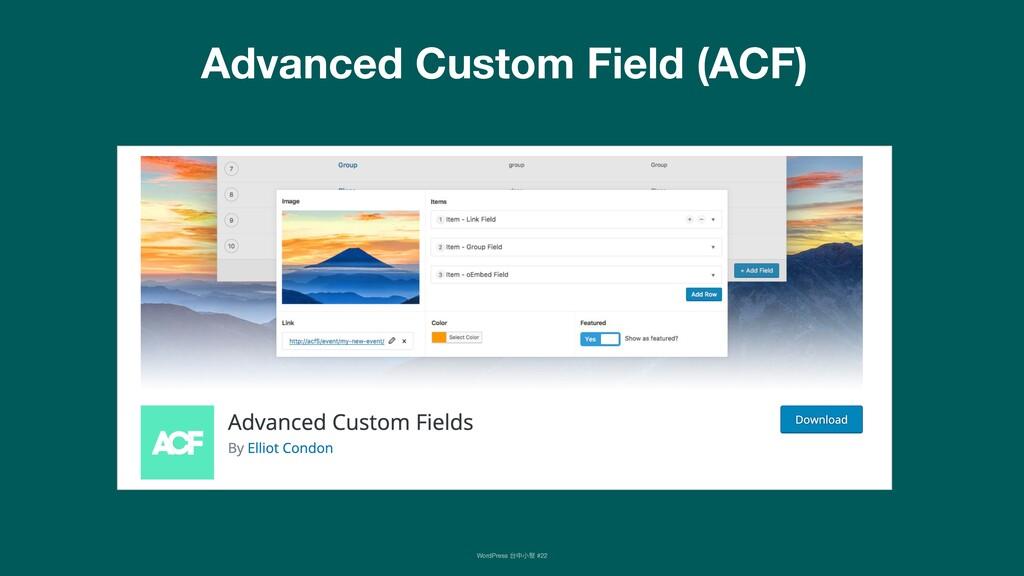 Advanced Custom Field (ACF) WordPress 台中⼩小聚 #22