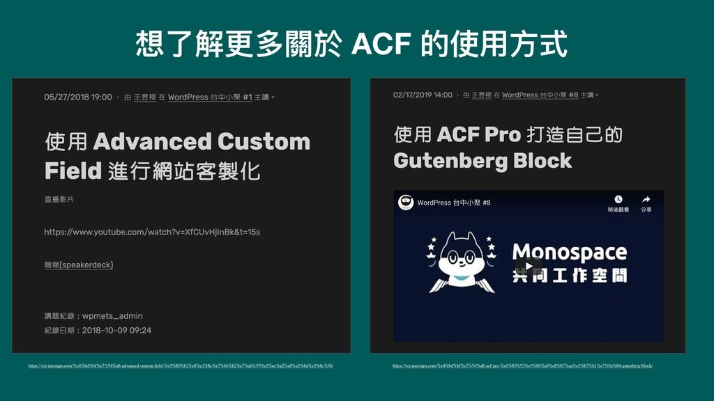 想了了解更更多關於 ACF 的使⽤用⽅方式 https://wp-meetups.com/%e...
