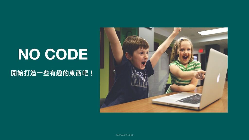 NO CODE 開始打造一些有趣的東西吧! WordPress 台中⼩小聚 #22