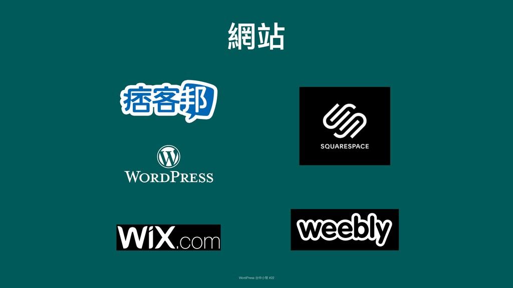網站 WordPress 台中⼩小聚 #22