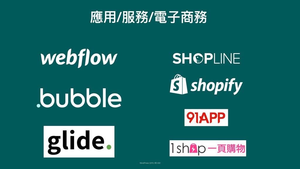 應⽤用/服務/電⼦子商務 WordPress 台中⼩小聚 #22
