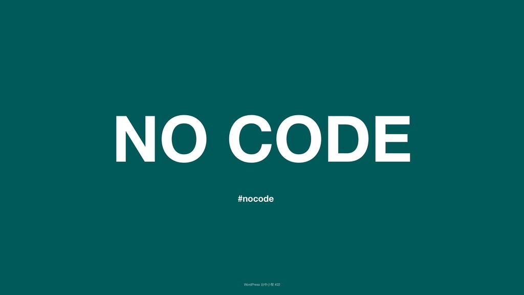 NO CODE #nocode WordPress 台中⼩小聚 #22