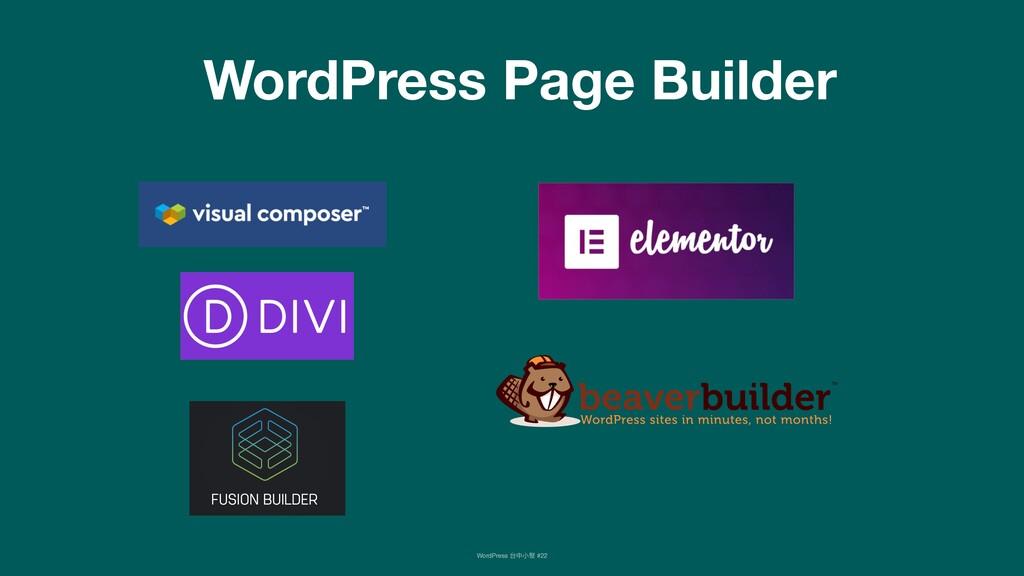 WordPress Page Builder WordPress 台中⼩小聚 #22