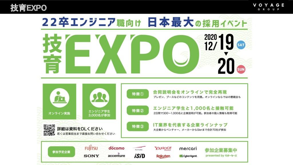 技育EXPO