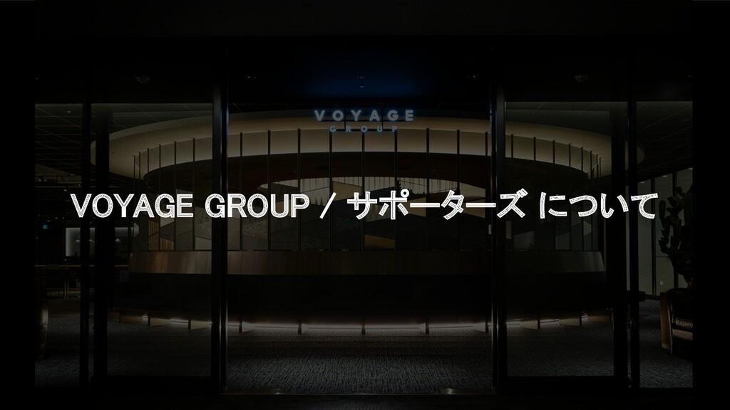 VOYAGE GROUP / サポーターズ について