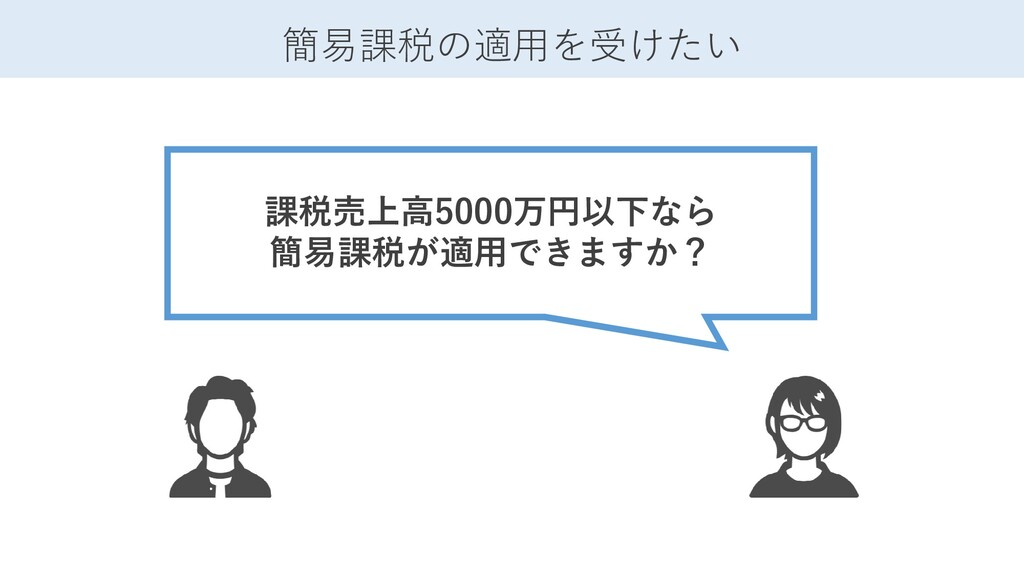 簡易課税の適用を受けたい 課税売上高5000万円以下なら 簡易課税が適用できますか?