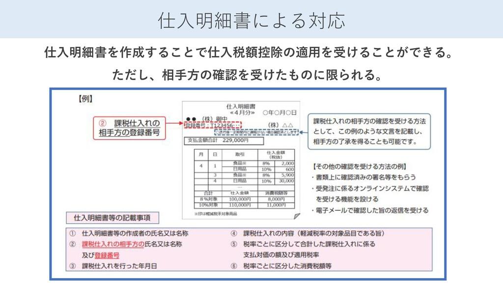 仕入明細書による対応 仕入明細書を作成することで仕入税額控除の適用を受けることができる。 ただ...