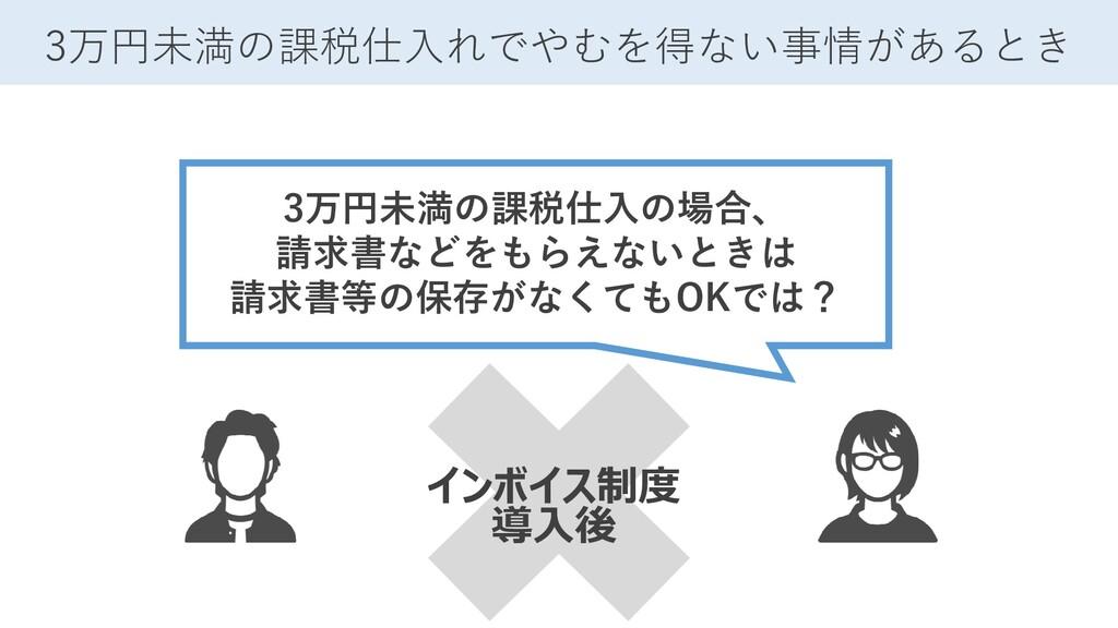 3万円未満の課税仕入の場合、 請求書などをもらえないときは 請求書等の保存がなくてもOKでは?...