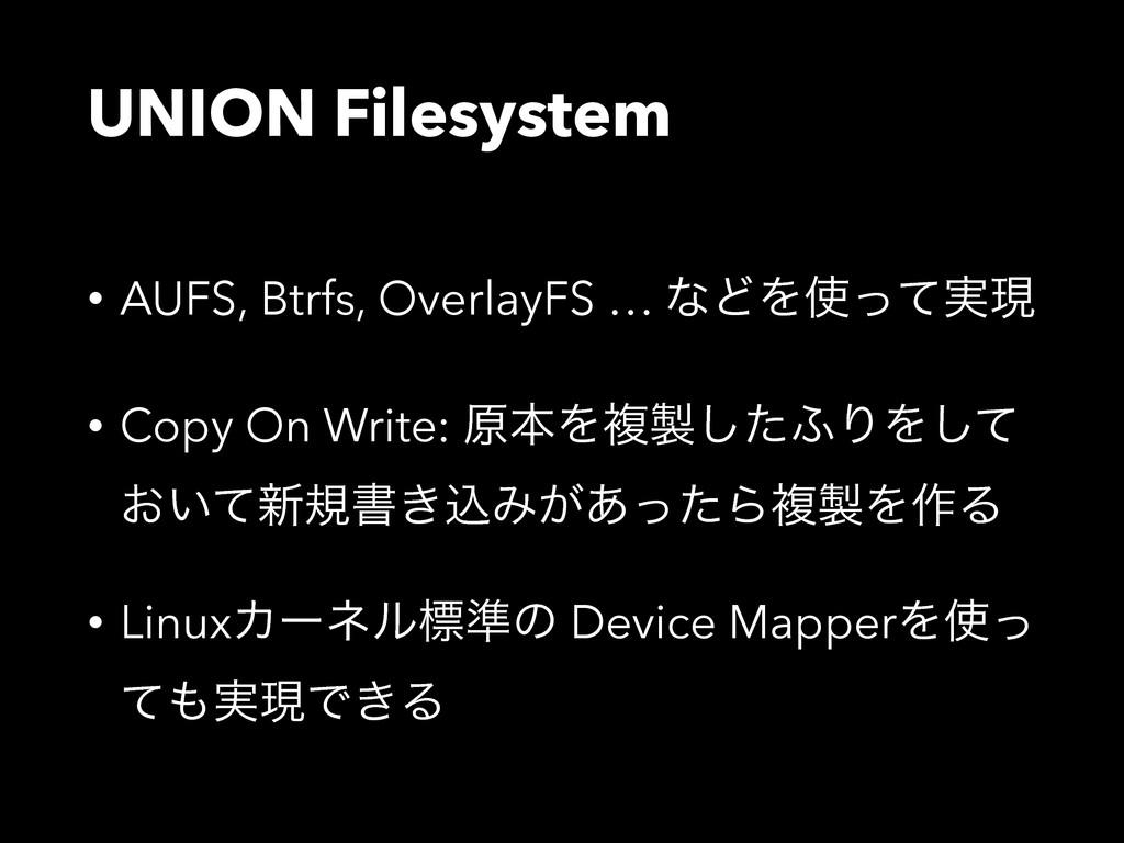 UNION Filesystem • AUFS, Btrfs, OverlayFS … ͳͲΛ...