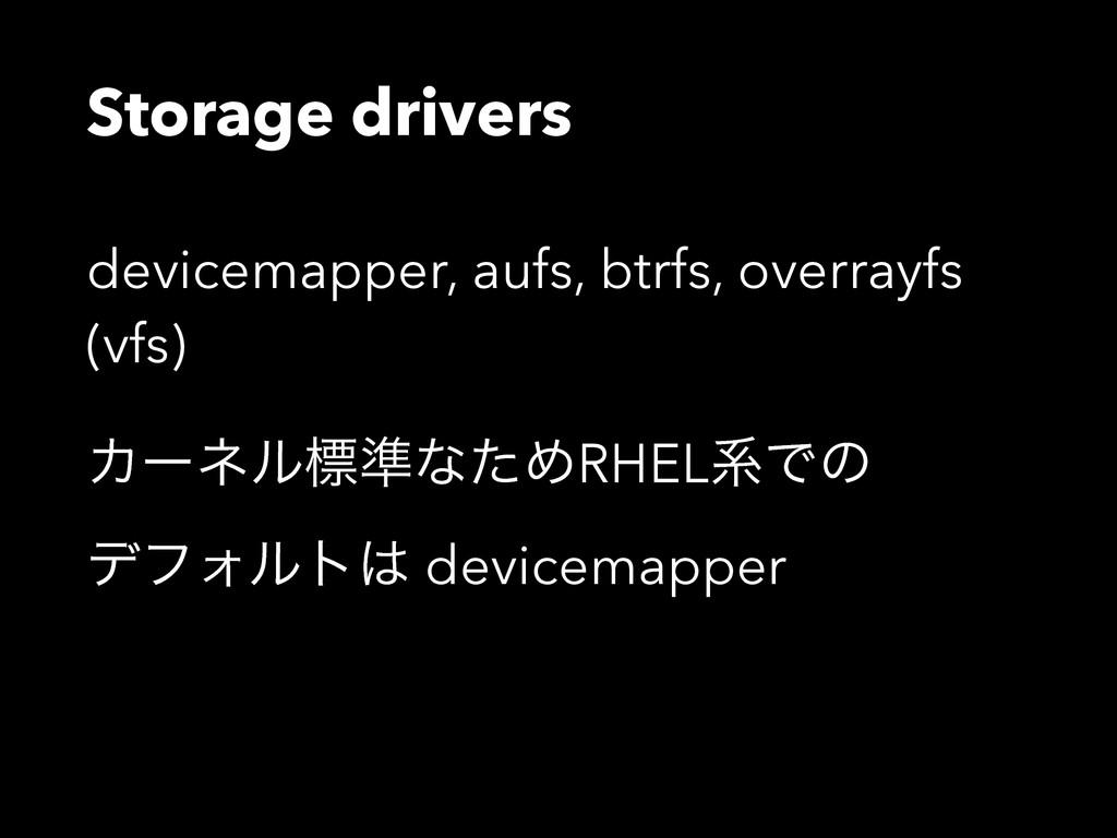 Storage drivers devicemapper, aufs, btrfs, over...
