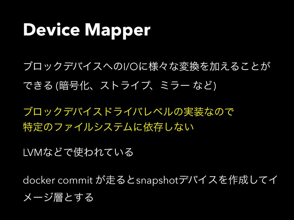 Device Mapper ϒϩοΫσόΠεͷI/Oʹ༷ʑͳมΛՃ͑Δ͜ͱ͕ Ͱ͖Δ (҉...