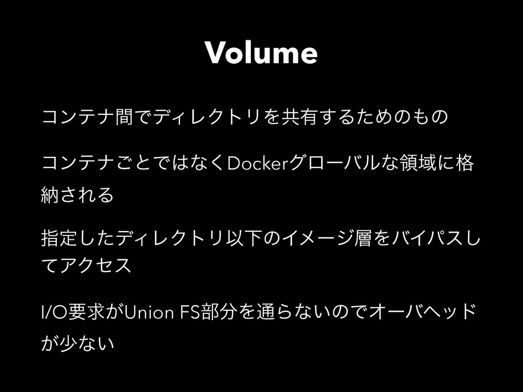 Volume ίϯςφؒͰσΟϨΫτϦΛڞ༗͢ΔͨΊͷͷ ίϯςφ͝ͱͰͳ͘Dockerά...