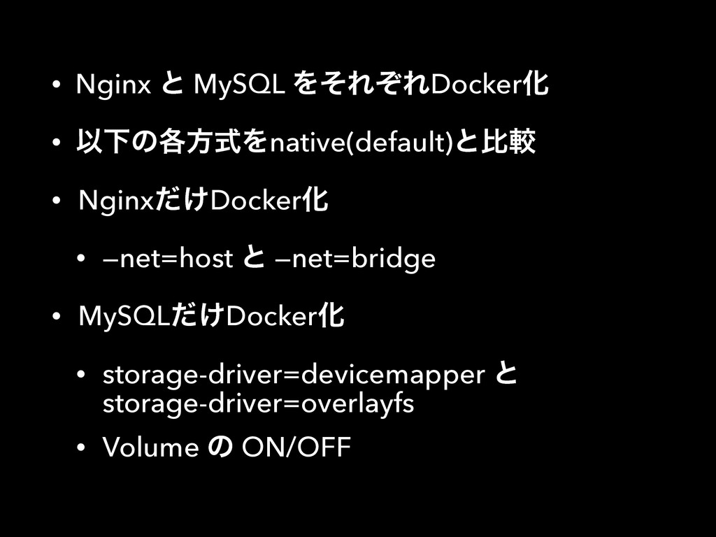 • Nginx ͱ MySQL ΛͦΕͧΕDockerԽ • ҎԼͷ֤ํࣜΛnative(de...