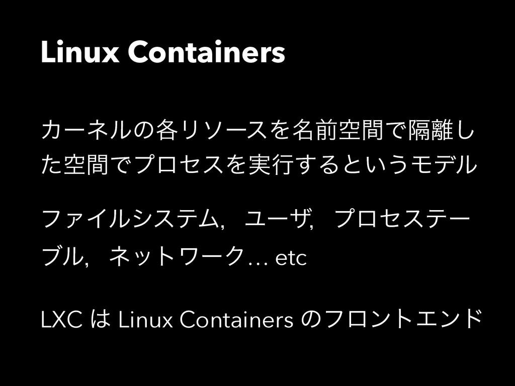 Linux Containers Χʔωϧͷ֤ϦιʔεΛ໊લۭؒͰִ͠ ۭͨؒͰϓϩηεΛ࣮...