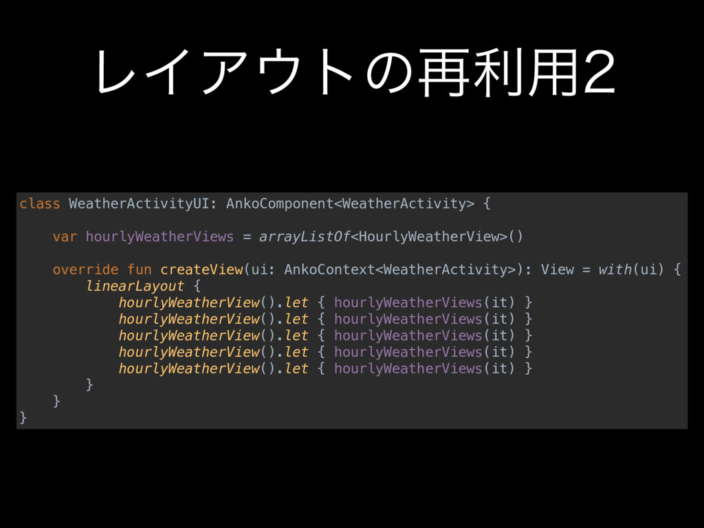ϨΠΞτͷ࠶ར༻ class WeatherActivityUI: AnkoCompone...