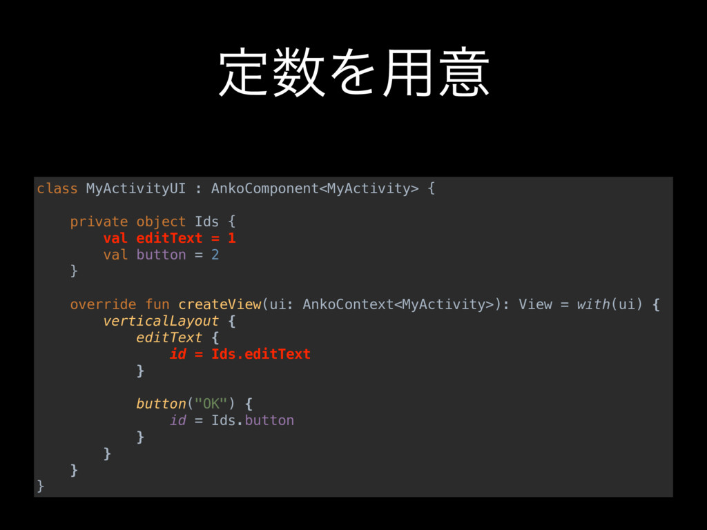 ఆΛ༻ҙ class MyActivityUI : AnkoComponent<MyActi...