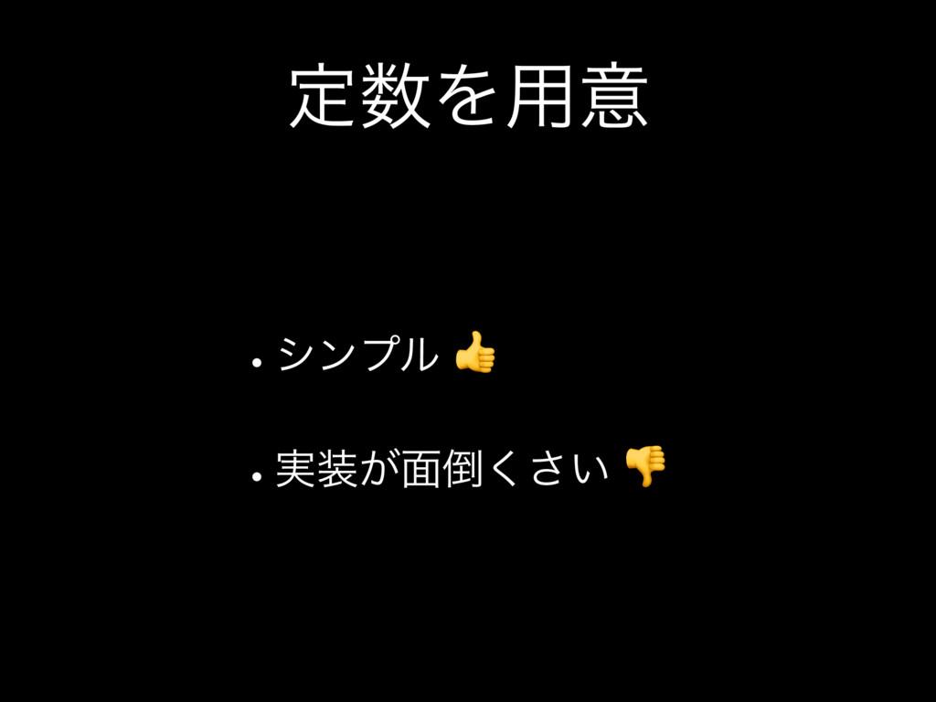 ఆΛ༻ҙ wγϯϓϧ! w࣮͕໘͍͘͞*