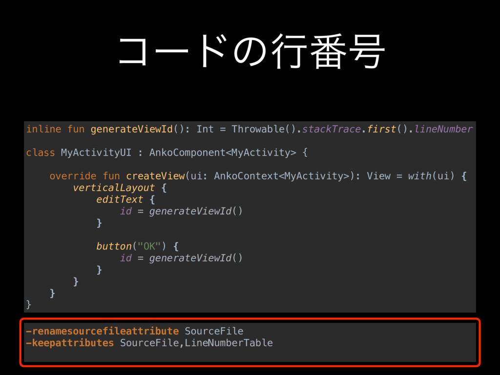 ίʔυͷߦ൪߸ inline fun generateViewId(): Int = Thro...