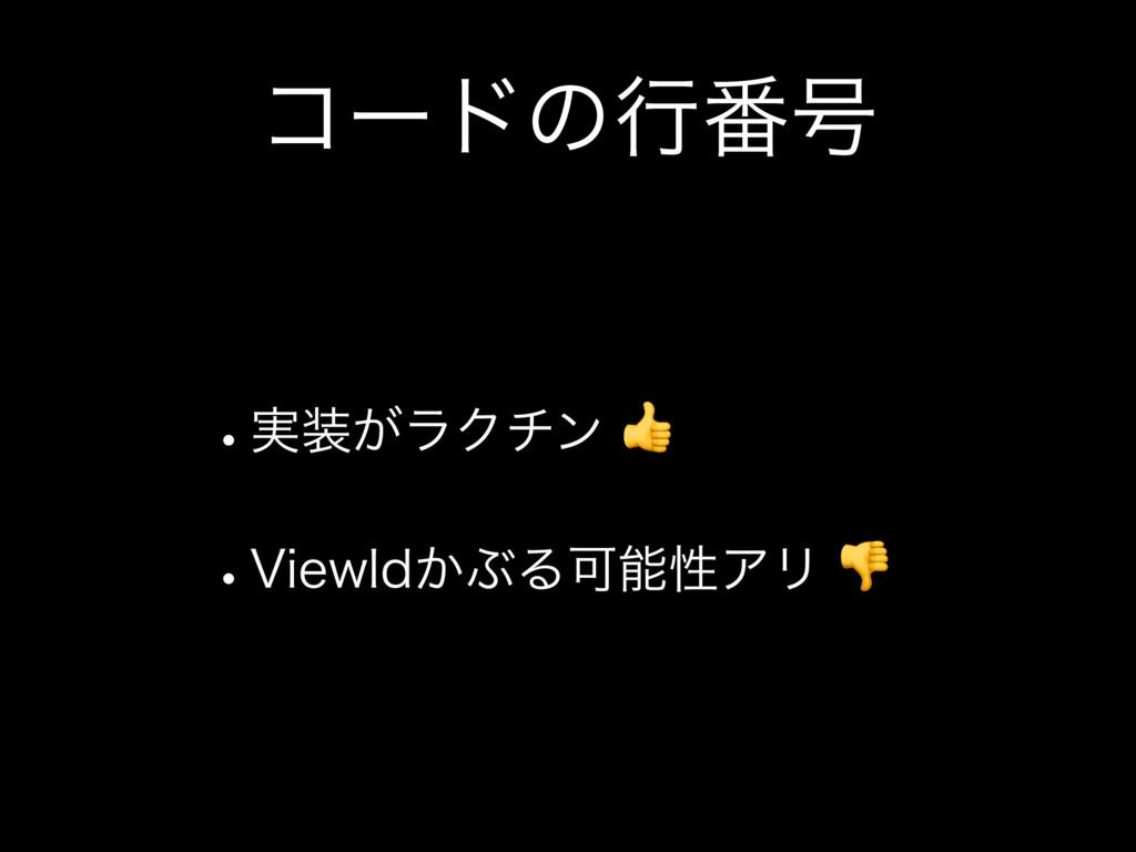 ίʔυͷߦ൪߸ w࣮͕ϥΫνϯ! w7JFX*E͔ͿΔՄੑΞϦ*